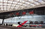 广州火车站南站
